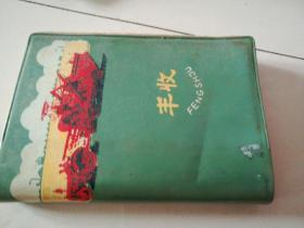 老日记本:丰收(1976)
