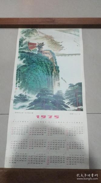 年历画:殷殷烈士血化为钱江潮(蔡传隆作1974年11月1版1印)