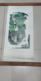 1973年画:春意满深谷(姜宝林绘画浙江人民1版1印)