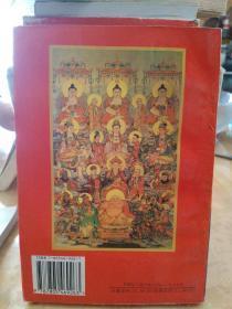 佛法图说《上册》