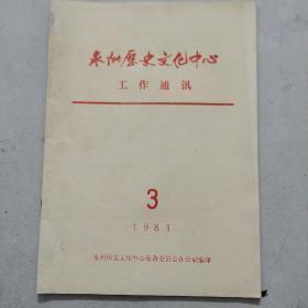 泉州历史文化中心工作通讯1983.3