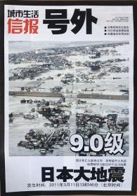 城市生活信报号外:日本9.0级大地震   发生时间:2011年3月11日13时46分(北京时间)