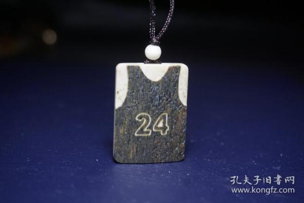纪念科比 24号球衣 猛犸冰料原皮雕 牌子吊坠包挂扇坠钥匙扣把玩件文玩挂件 猛犸牙挂件