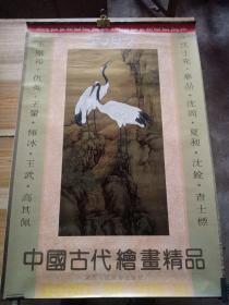 挂历1992年中国古代绘画精品