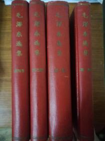 毛泽东选集,1960年第一版