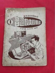 实验无线电讲座-音调放大机集锦(一),1952年版