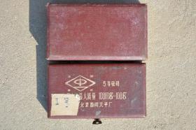 80年代 北京天平厂老砝码盒木盒