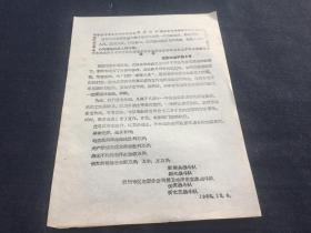 温州地区电影文献资料--通令  1966年