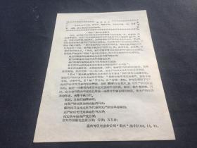 温州地区电影文献资料--烈火战斗队宣言书