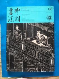 中国书法【2015年第6期】2012/9  2013/10赠刊  3本