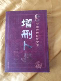 增删卜易(中国古代民俗文集)