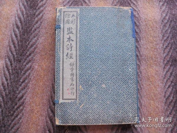 线装书   五彩绘图《监本诗经》   上海锦章书局石印    八卷四册全   四册合一函