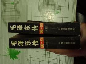 毛泽东传:1949-1976(上下册)