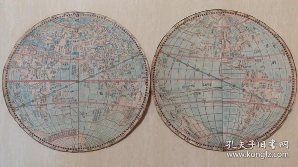 """清代五色套印""""东西大半球""""含大清国地图"""