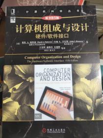 计算机组成与设计(原书第5版):硬件/软件接口