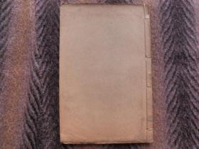 线装书   《雷公药性解》   上海大成书局石印    六卷一册
