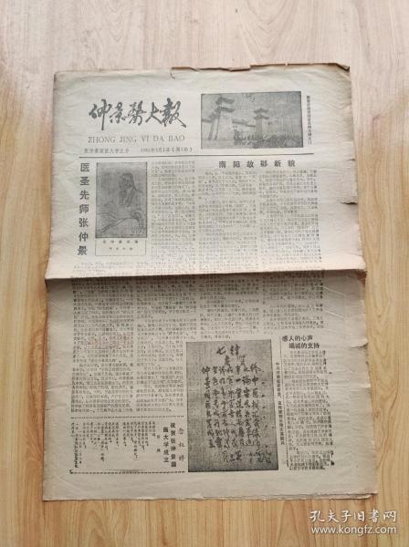 仲景医大报 1985年3月1日(第2期) 一~四版