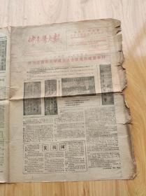 仲景医大报 1985年2月9日(第1期) 一~四版