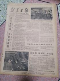 新华日报1978年1月15号(4开四版)战斗的号召光辉的榜样;插红旗树标兵赶先进