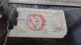 15,五七记忆    79.9.10  集宁市工业区福利区居委会五七厂收据