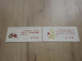 罕见文革时期老书签《毛主席语录》两张合售-尊夹1-11