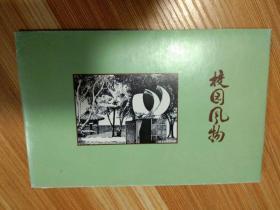 校园风物  明信片五张  (北京师范大学第二附属中学)