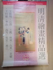 1993  月历  明清绘画精品选