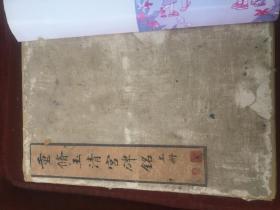 重修玉清宫碑帖