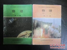 90年代老课本:初中物理课本全套2本人教版【1993-94年,有笔迹】