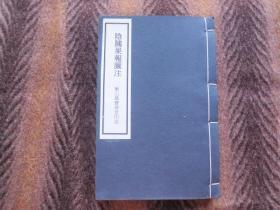 图文版   线装书   《阴骘果报图注》  衡山聂宝善堂印送      一册近200页   一页一图