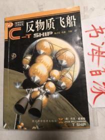 世界科幻大师丛书 反物质飞船 (美)杰克·威廉森(Jack Williamson)仅印3000册 孔网珍稀本