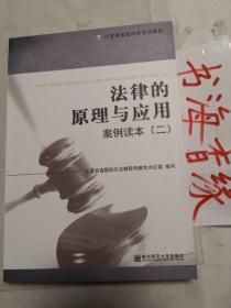江苏省省级机关普法教材:法律的原理与应用案例读本2 孔网珍稀本
