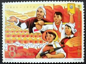 纪118 三五计划(2-2)原胶全新票(纪118-2邮票)纪118邮票