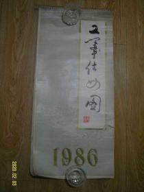 1986工笔仕女图--老挂历
