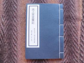 少见的线装书   《池上草堂笔记》 第七卷  福州梁恭辰敬叔著  该书出版于1848年,清宣宗道光二十八年, 农历戊申年(生肖猴年)