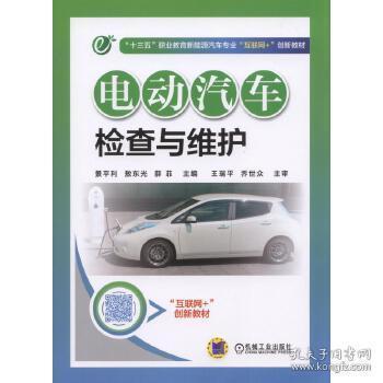 电动汽车检查与维护