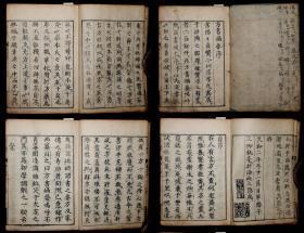 和刻日本汉方《合类方书摘要》5册5卷全,常阳小川宗本撰,共收录日本古代中医汉方650方。天和2年(康熙21年)跋。