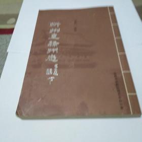忻州直隶州志(下)