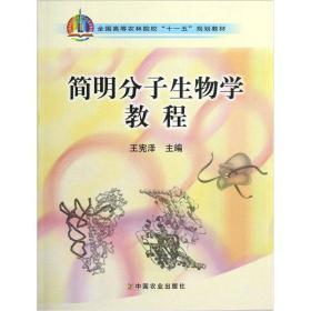 简明分子生物学教程
