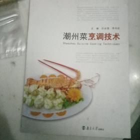潮州菜烹调技术