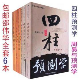 正版 邵伟华 四柱预测学 周易预测学 排八字六爻基础 命理书籍