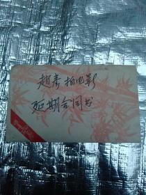 赵彦拍电影延期合同书