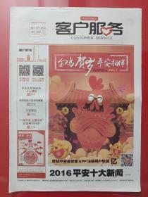 中国平安2017年一季刊。鸡年春节。(8版全)