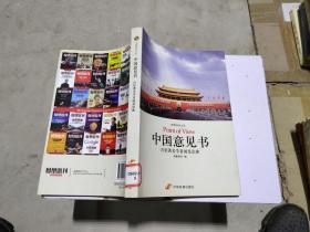 中国意见书:百位著名学者国是论衡