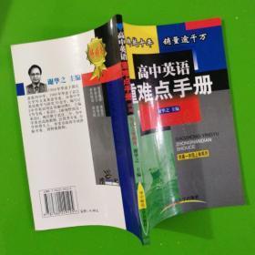 高中英语重难点手册:供高一年级上学期用