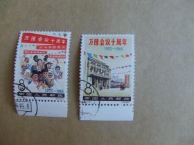 邮票:纪110(盖销)