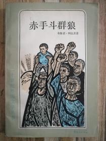 赤手斗群狼 馆藏书