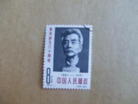 邮票:纪91(盖销)