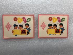 1965年新年贺卡:1965年新年贺卡,向雷锋学习贺卡,河北人民美术出版社出版。2张合售