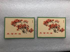 60年代新年贺卡:杜鹃花,萧淑芳,河北人民美术出版社出版,2张合售。